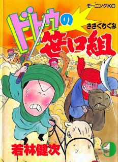 Dotou+no+Sasaguchigumi+v06 09e [若林健次] ドドウの笹口組 第01 09巻