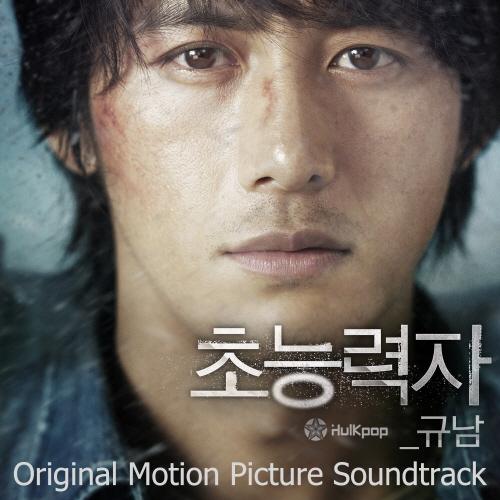 Lee Jae Jin – Haunters OST (GyuNam)