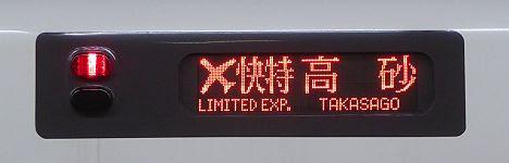 都営浅草線 エアポート快特 高砂行き4 5300形(平日だけ運行)