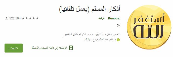 أذكار المسلم تطبيق لعرض الاذكار athkar على اندرويد وايفون بشكل تلقائى