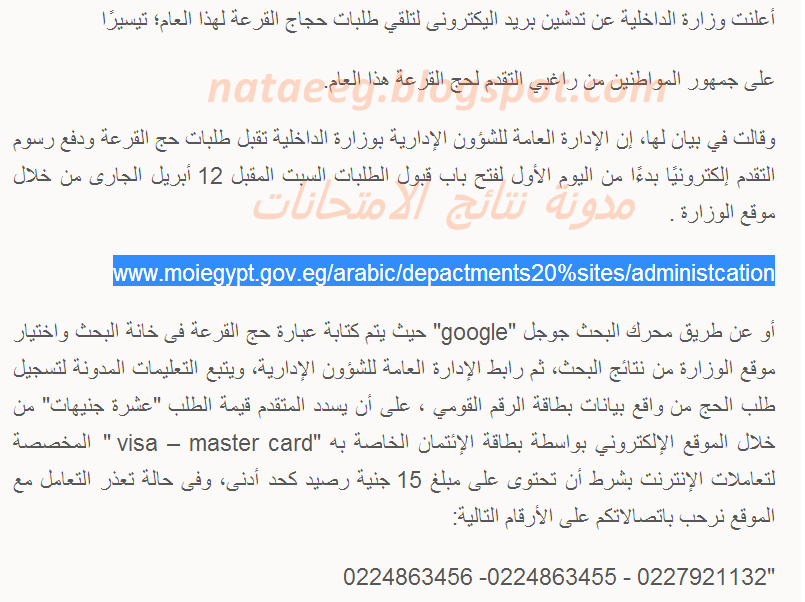 التقدم لقرعة الحج 2014 ودفع رسوم التقدم إلكترونياً، على الانترنت 2014