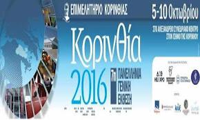 to-programma-ths-panellhnias-ektheshs-korinthia-2016