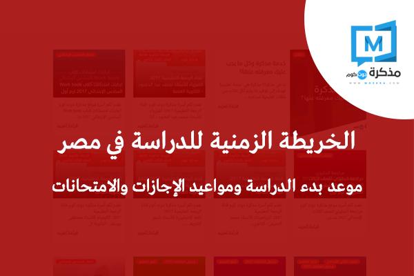 الخريطة الزمنية للدراسة في مصر : موعد بدء الدراسة ومواعيد الإجازات والامتحانات