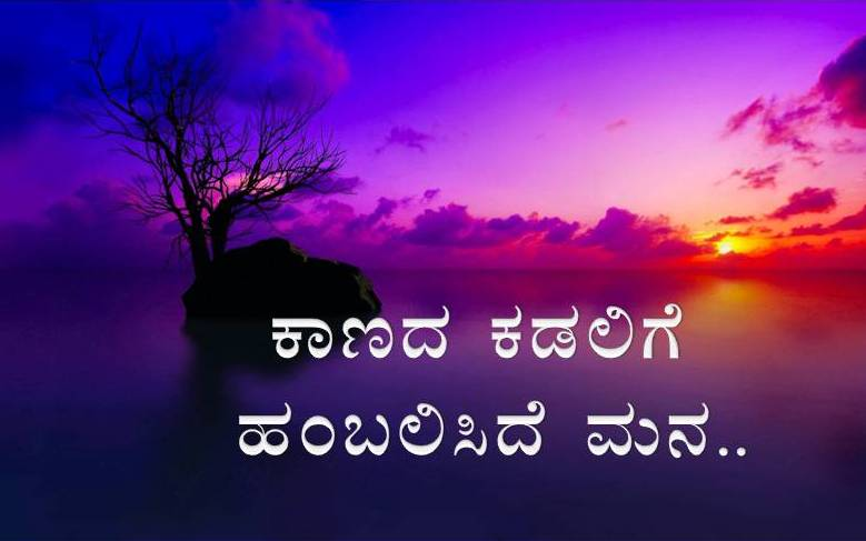 kannada feeling images wordings pictures movies and games world