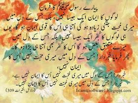 Islamic Wallpapers Aqwal E Zareen Aqwal E Zareen In Urdu Aqwal