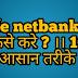 Safe netbanking केसे करे ? ।। 10  आसान तरीके