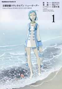Koukyou Shihen Eureka Seven: New Order