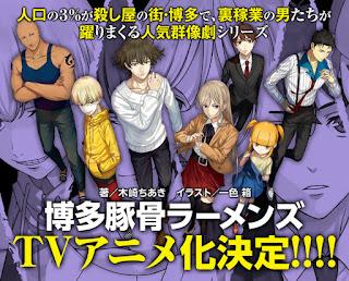 """Anunciada la adaptación anime de la serie de novelas """"Hakata Tonkotsu Ramens"""" de Chiaki Kisaki"""