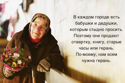 В каждом городе есть бабушки и дедушки, которым стыдно просить.Поэтому они продают отвертку, книгу, старые часы или герань.По-моему, нам всем нужна герань!!?