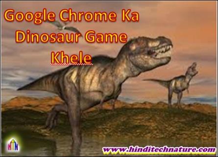 Google-chrome-ka-dinosaur-game-khele.