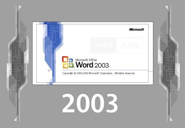 تحميل برنامج وورد 2003 عربي مجانا
