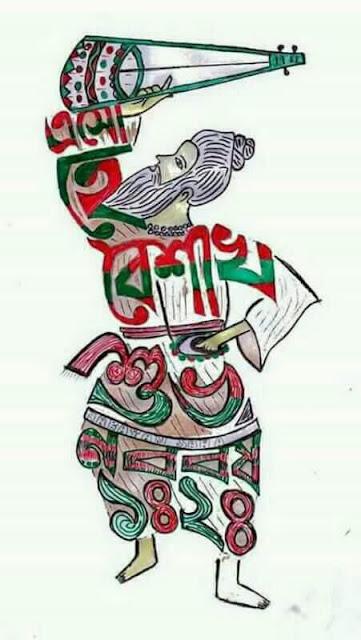 Esho He Boishakh - Bhalobasa.com