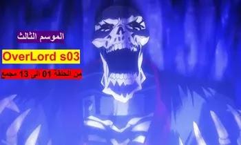 OverLord s03 مشاهدة وتحميل جميع حلقات السيد الأعلى الموسم الثالث من الحلقة 01 الى 13 مجمع