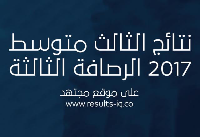 Results-Rasafa3