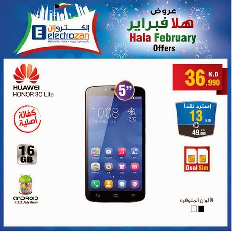 Electrozan Hala February Offers - Laptop / Mobile Phones