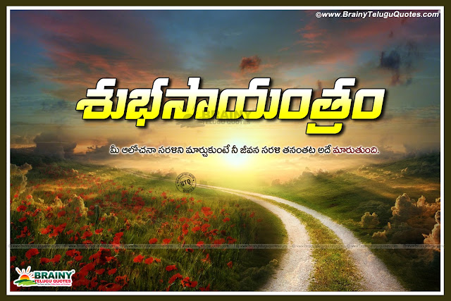 best telugu good evening quotes with hd wallpapers, Subhodayam inspirational quotes