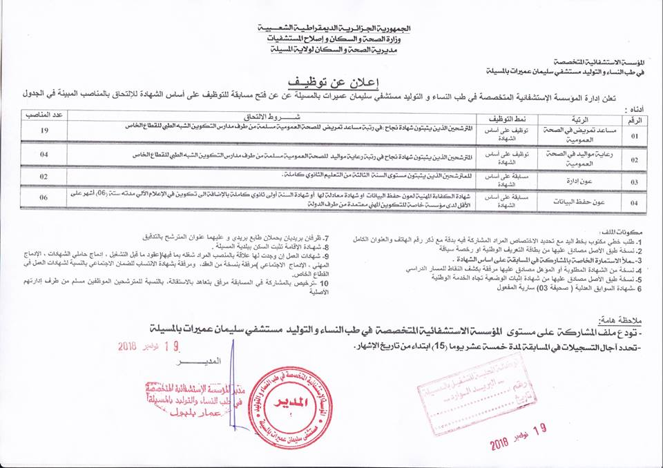 إعلان توظيف في مستشفى سليمان عميرات طب النساء والتوليد المسيلة نوفمبر 2018