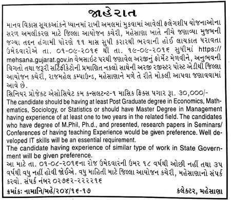 District Planning Office Mehsana Recruitment 2016 for Senior Project Associate cum Consultant