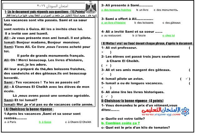 امتحان السودان 2016 فى اللغة الفرنسية للثانوية العامة + الاجابة النموذجية