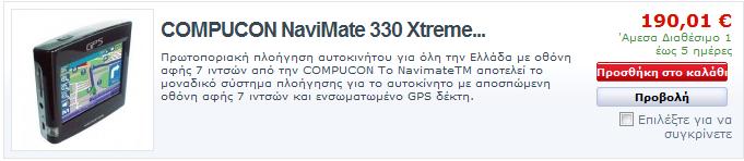 http://koukouzelis.com.gr/shop/el/gps-ploigisi/7044-compucon-navimate-330-xtreme-ploigos.html