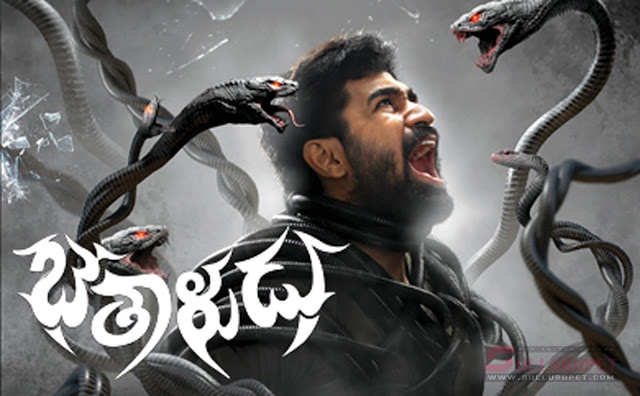 Bhetaludu (2016) Watch Online Telugu Full Movie
