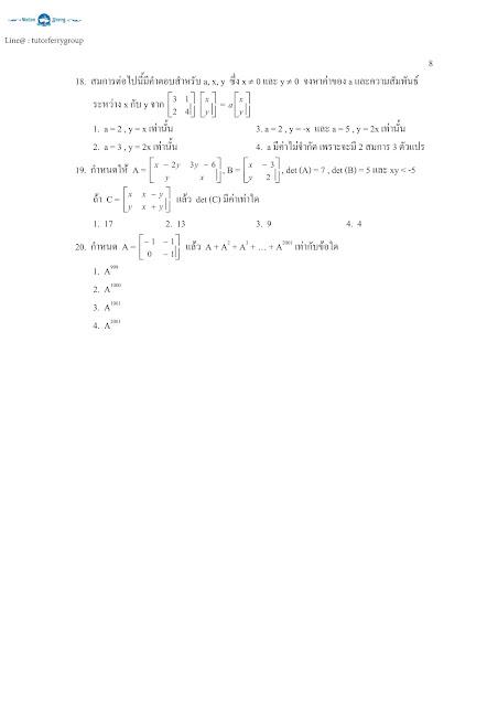 เรียนคณิตศาสตร์ที่บ้าน ชลบุรี ศรีราชา พัทยา บางละมุง บางพระ