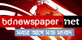 BD Newspaper | বিডি নিউজপেপার