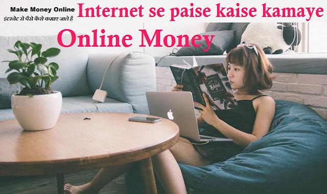 Internet Se Paise Kaise