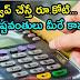 Debit card swipe for cash and bumper offer
