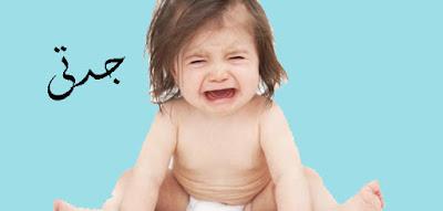 علاج الامساك عند الاطفال جابر القحطاني