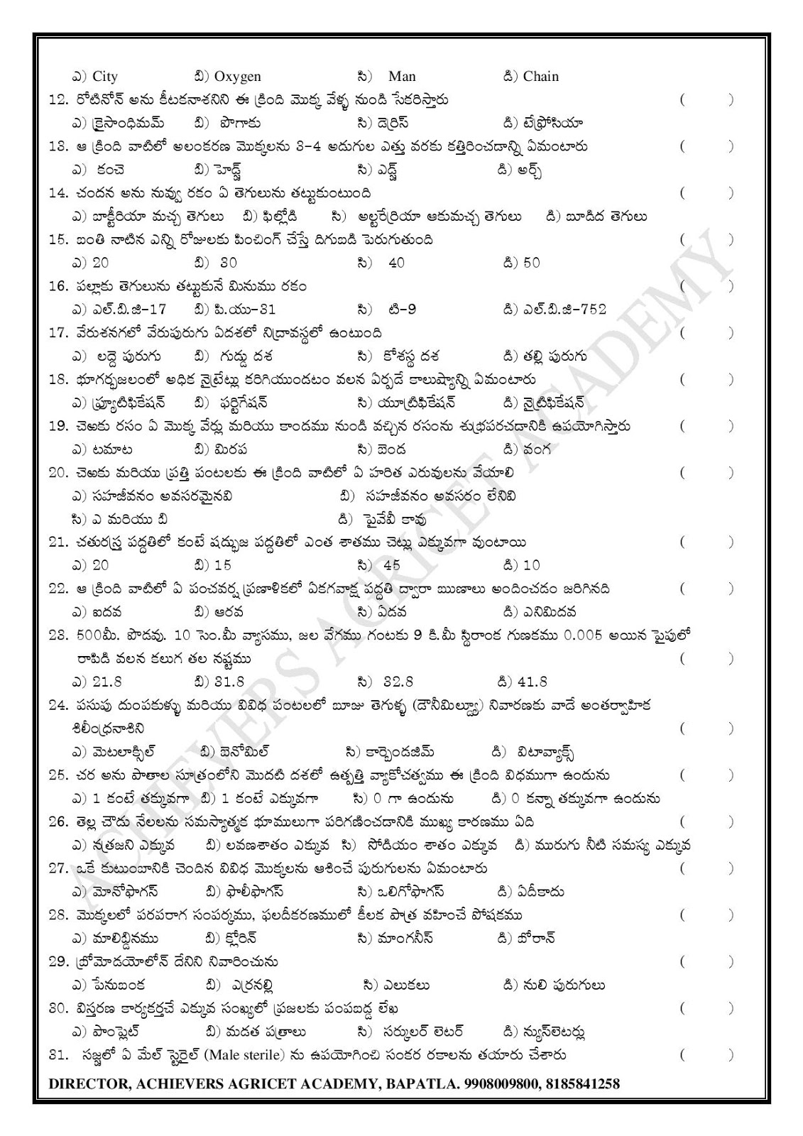 ANGRAU AGRICET Model Papers 2019 PDF Physics, Chemistry, Biology Download