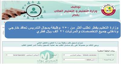 وظائف مدرسين بدولة قطر براتب مجزي والتقديم الكتروني قدم من هنا