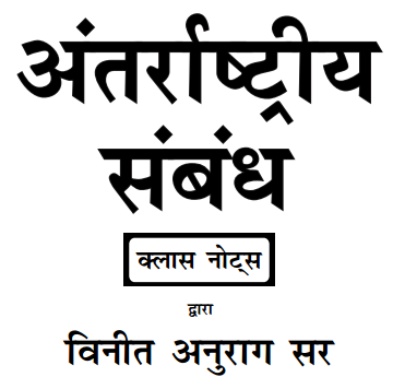 International Relations Class Notes in Hindi Pdf Download - VISION