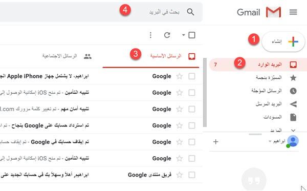 واجهة Gmail