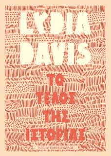 Lydia davis το τέλος της ιστορίας εξώφυλλο