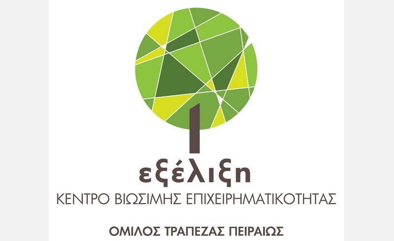 """Αποτελεσματική Διαπραγμάτευση: Ειδικό σεμινάριο για αγρότες στις Φέρες από την """"Εξέλιξη"""""""