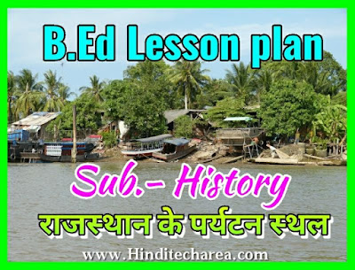 Lesson plan for history, lesson plan for Social Studies class 8,