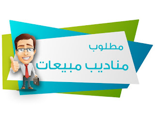 مطلوب مشرف تسويق في السعودية