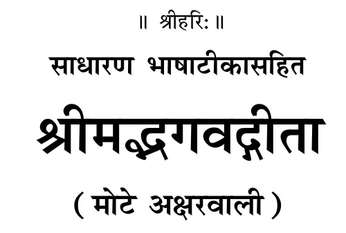 Open Source: Srimad Bhagavad Gita PDF in Hindi