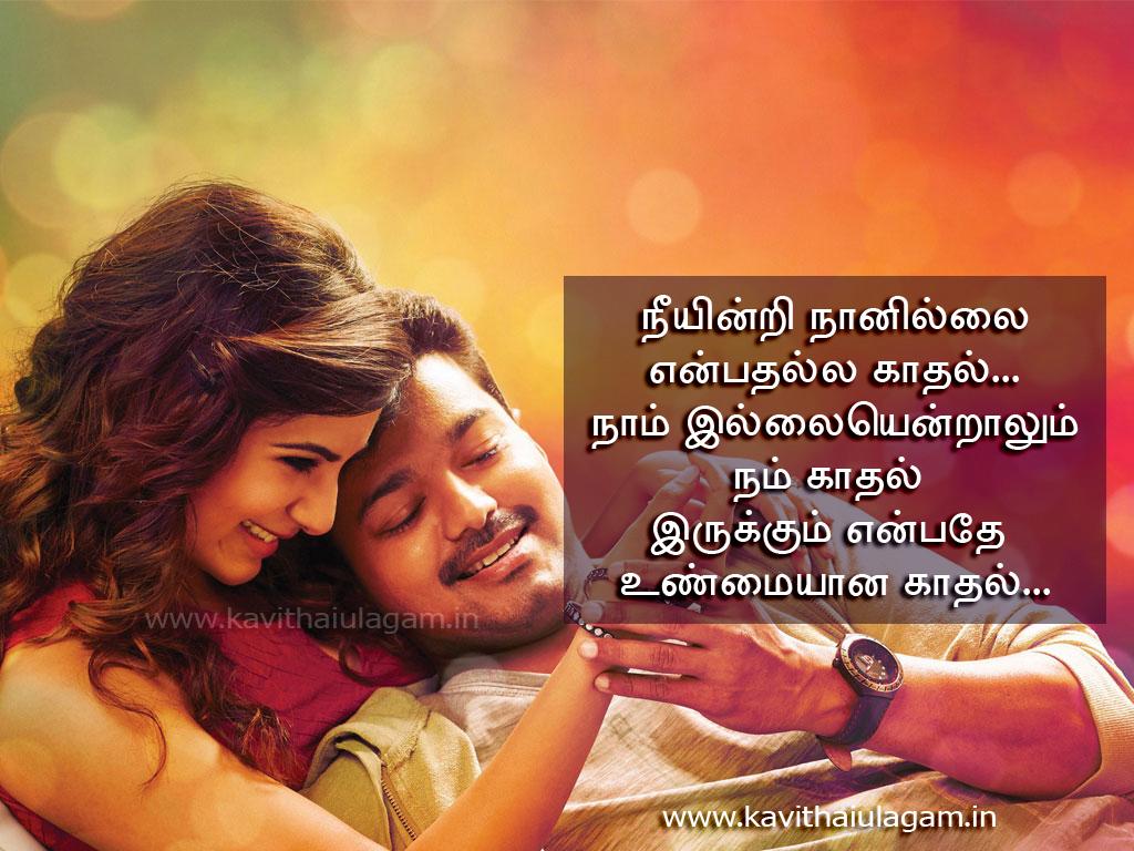 Tamil love kavithai tamil kavithai cute love kavithai kadhal kavithaigal altavistaventures Gallery