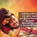Tamil Kavithai | Cute Love Kavithai | Kadhal Kavithaigal