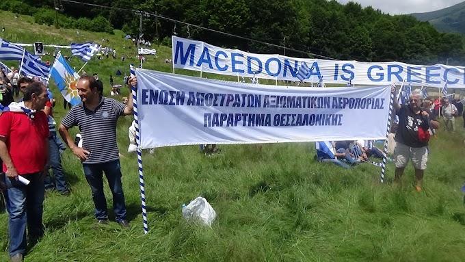 Το Παράρτημα Θεσσαλονίκης της ΕΑΑΑ ήταν και στο Πισοδέρι. (φωτογραφίες)