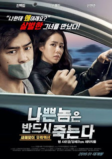 Film Bad Guy Always Die (2016) Subtitle Indonesia