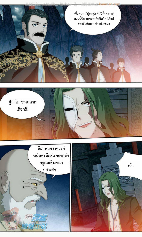 อ่านการ์ตูน Doupo Cangqiong 209 ภาพที่ 19