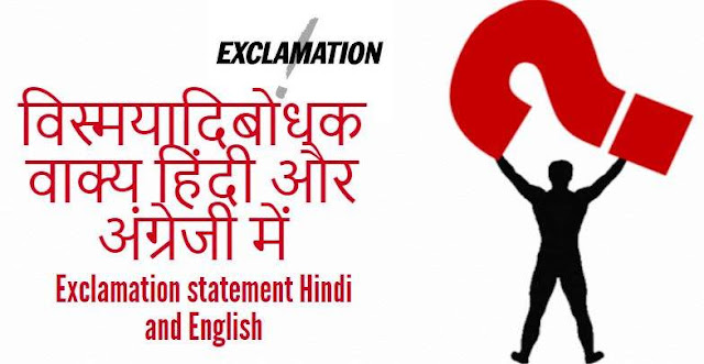 Exclamation statement Hindi and English