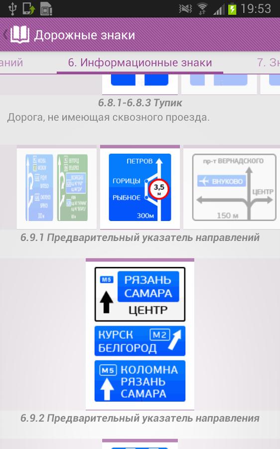 Андроид билеты пдд. Экзамен 2016 | скачать пдд билеты 2017 на.