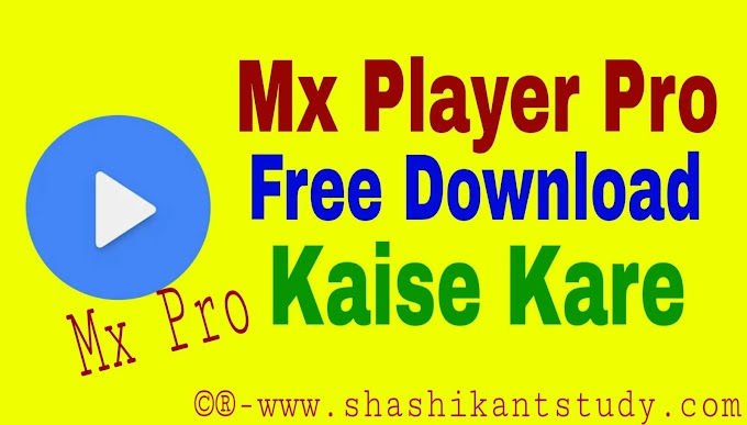 Mx Player Pro Paid Version Free Download Kaise Kare