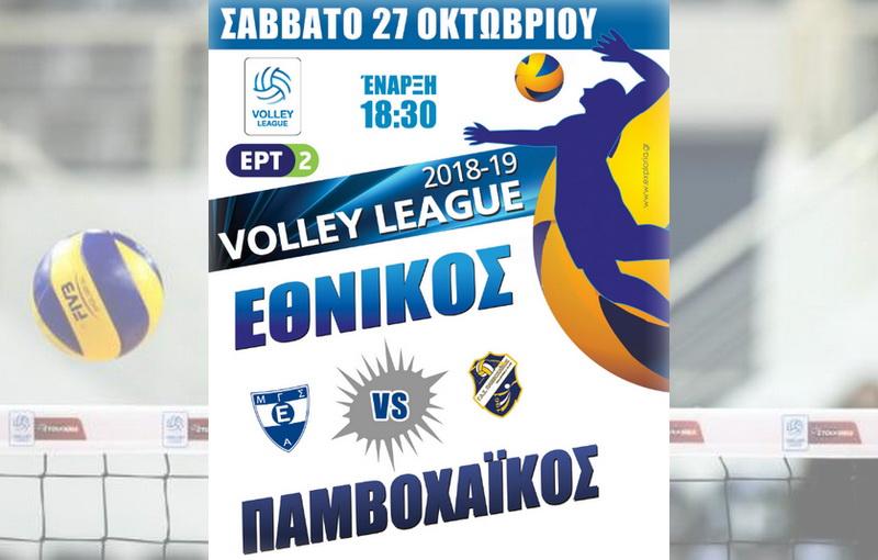 Πρεμιέρα για Εθνικό Αλεξανδρούπολης στην Volley League