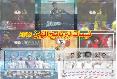 ثيمات-لبرنامج-الهين-2018-hein45