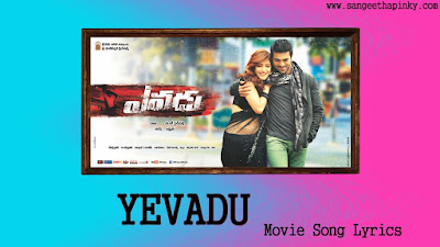 yevadu-telugu-movie-songs-lyrics